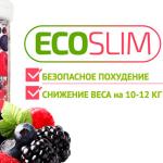 Eco Slim препарат для похудения, отзывы покупательниц