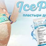 Пластырь для похудения Ice Power