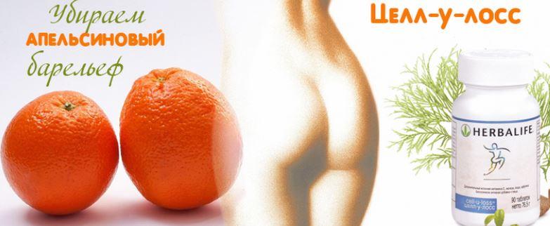 Средство от апельсиновой корки
