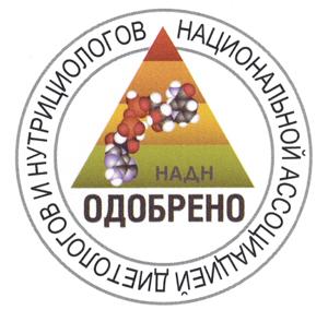 Одобрено ассоциацией диетологов