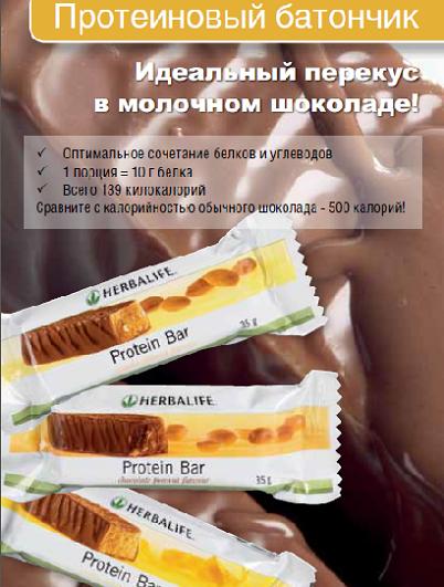 Перекус с протеиновым батончиком