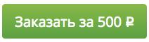 snimok-ekrana-2016-09-29-v-9-32-30
