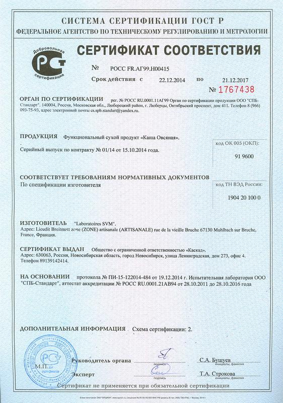 Сертификат соответствия на кашу